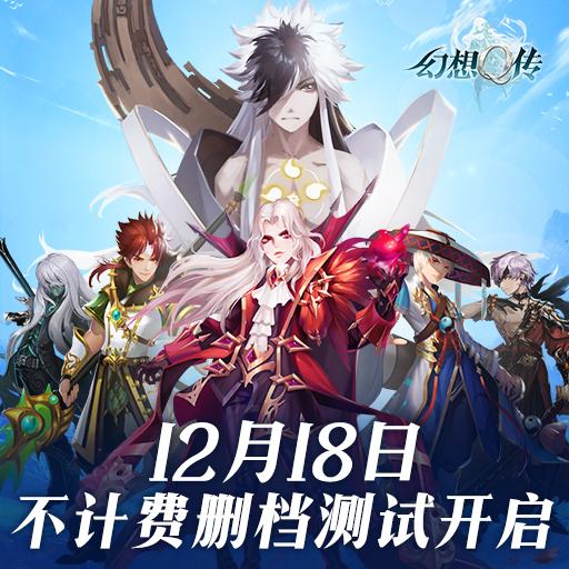 12月18日《幻想Q传》首测开启