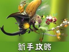 《虫虫物语》0-4通关攻略