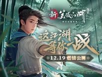《新笑傲江湖》燃情公测 来江湖寻访肖师兄!