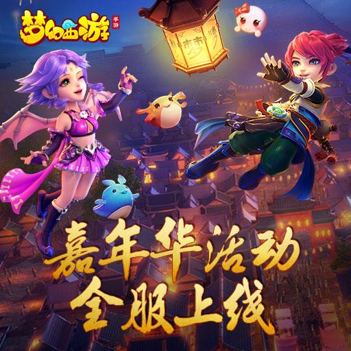 《夢幻西游》手游2019嘉年華活動全服上線