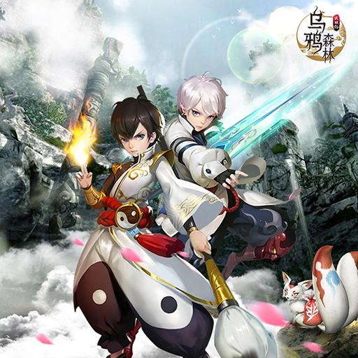《乌鸦森林》角色养成仗剑天涯