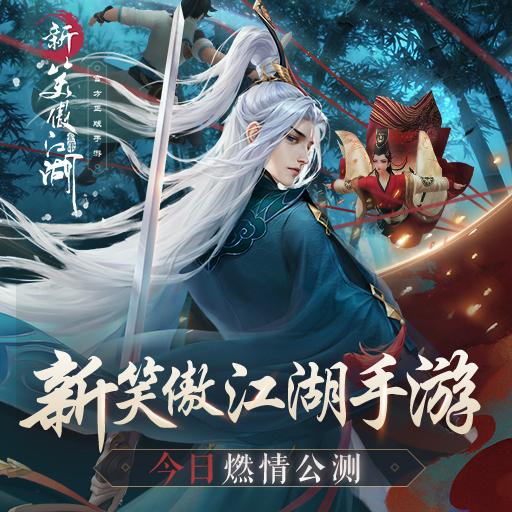 下载《新笑傲江湖》手游 肖战带你战江湖