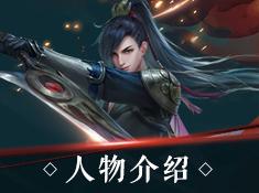 《新笑傲江湖》金庸最喜爱的女角色 游戏中的噩梦