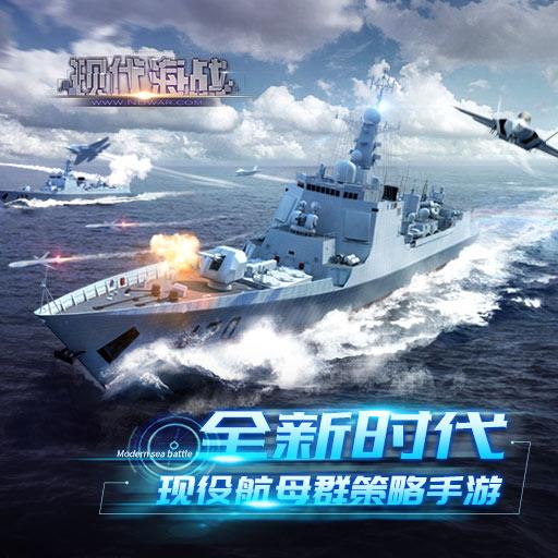 """《现代海战》""""全新时代""""资料片上线"""