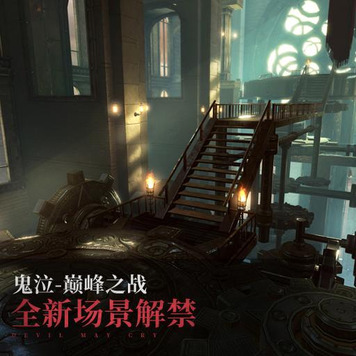 《鬼泣-巅峰之战》全新场景解禁
