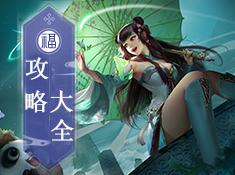 《蜀劍蒼穹》鍛造系統玩法介紹