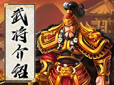 《狂奔三国》武将介绍