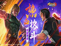 《拳魂觉醒》玩家风采:太能抗了 输也要战着!