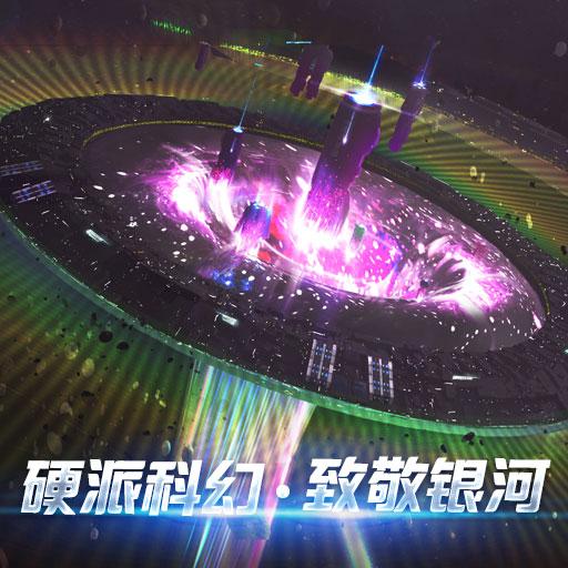 《无尽银河》首测盛况 星系主权即将被瓜分完毕