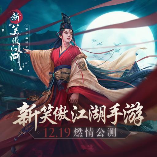 肖战代言《新笑傲江湖》手游 12.19燃情公测