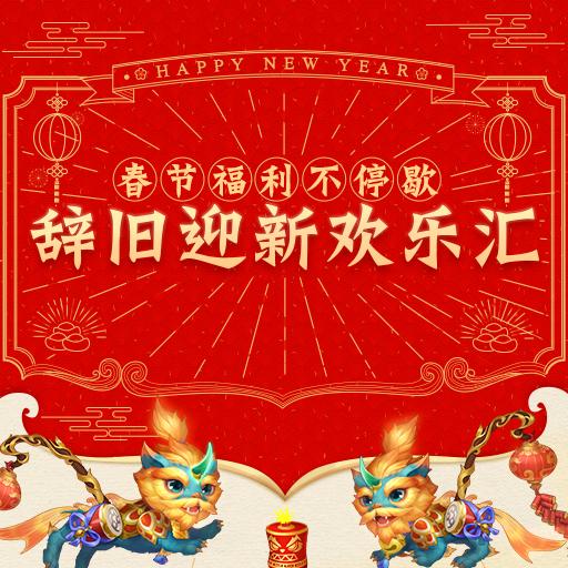辞旧迎新 《三国杀名将传》春节福利不停歇