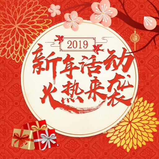 《嬉游记》新年活动火热来袭!