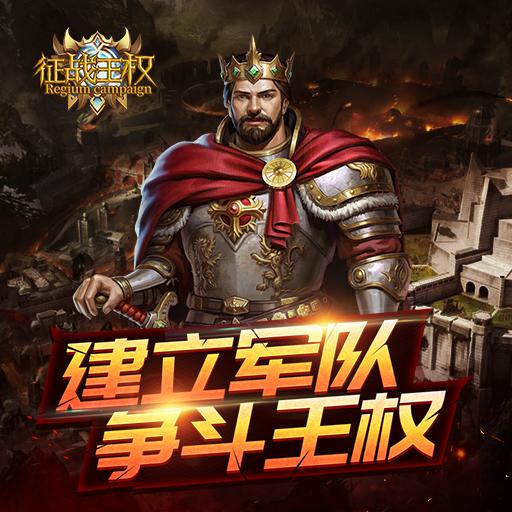 打造最强帝国《征战王权》2.20震撼首发