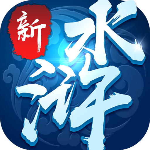 《新水浒》7月26日10:00开启正式首发!!