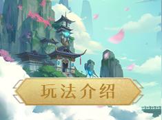 《九州飛凰錄》周常解密:萬象天閣