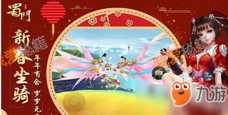 蜀门手游元宵节活动攻略 活动玩法及奖励一览