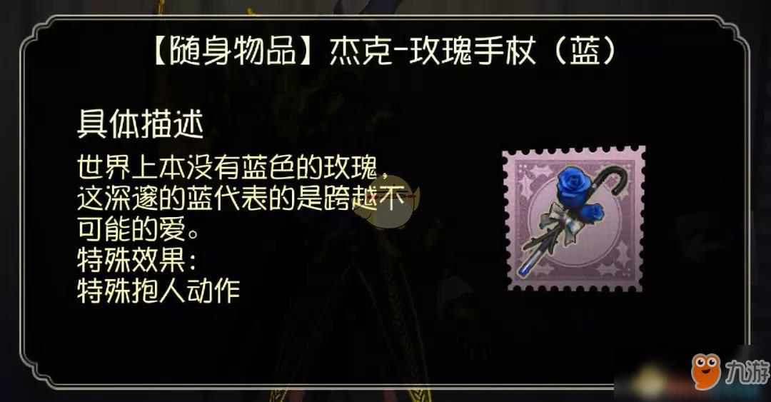 《第五人格》玫瑰手杖有什么用 玫瑰手杖功能作用详解