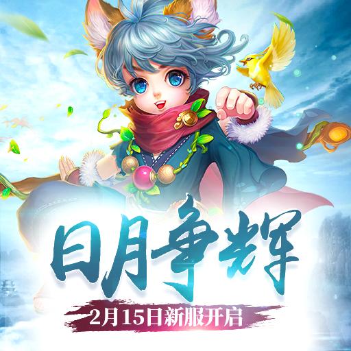 """《修仙物语》新服""""日月争辉""""2月15日开启"""