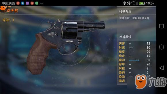 王牌战争手枪有哪些 四把手枪介绍