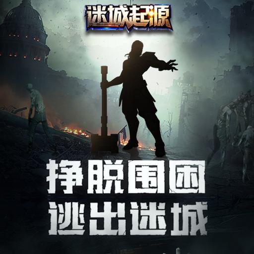 《迷城起源》2月22日首发来袭 一起迷城求生
