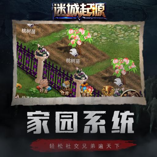 《迷城起源》庄园系统介绍