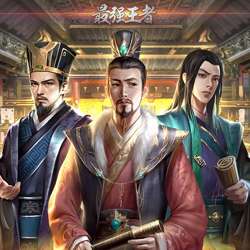 《最强王者》游戏系统介绍