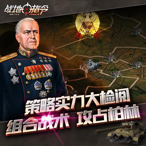 《战地指令》-攻略:战车搭配