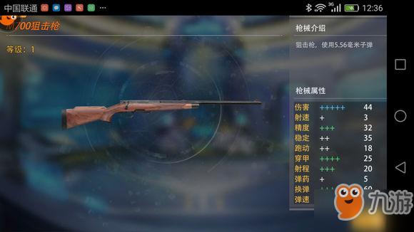 王牌战争狙击枪有哪些 七把狙击枪介绍