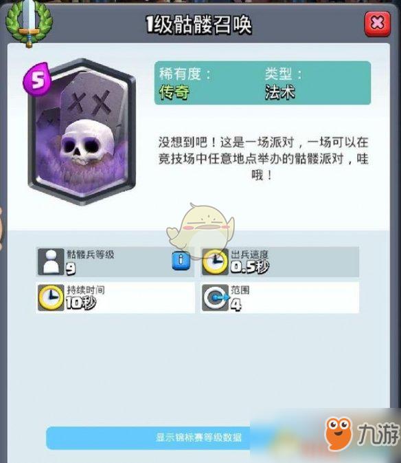 皇室战争骷髅召唤能力怎么样 骷髅召唤能力评价