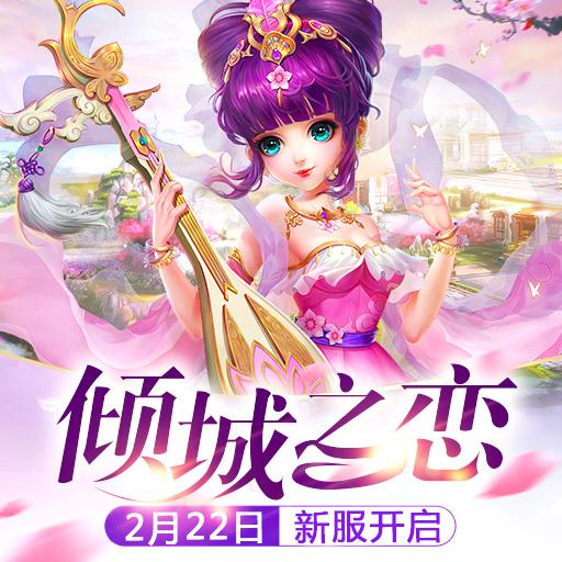《修仙物语-梦幻情缘》新服2月22日开启