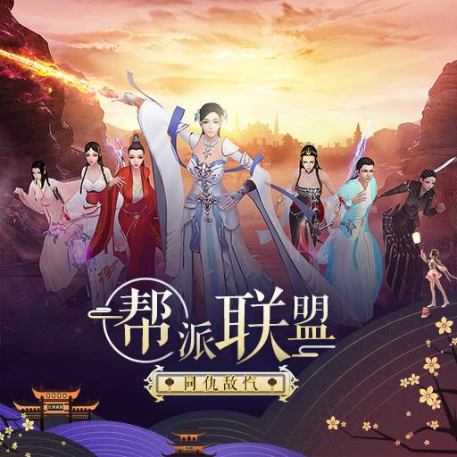 南京夫子庙官方合作!《诛仙》版本2月22日上线