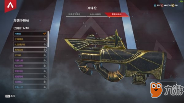 《apex英雄》用什么冲锋枪比较好 冲锋枪种类及伤害介绍