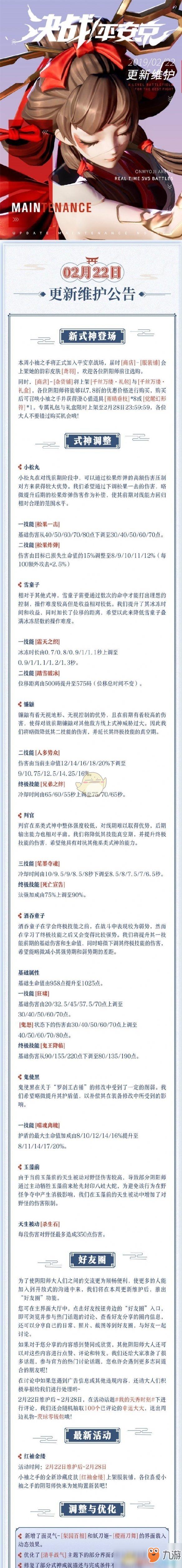 《决战平安京》2月22日更新内容汇总 2月22日更新内容一览