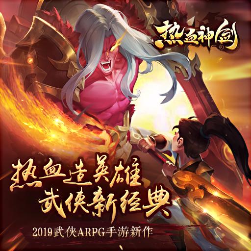 2019武侠新作《热血神剑》2月28日震撼开测