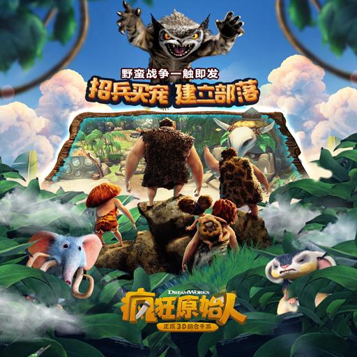 《疯狂原始人》2月27日来史前世界冒险吧!