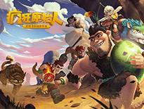 《疯狂原始人》游戏圈过气网红-刘红砖 强烈推荐