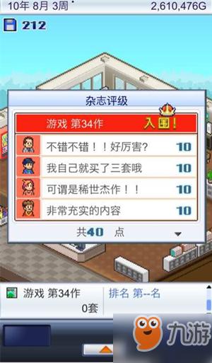 游戏开发物语员工最强11人有哪个 员工最强11人详细介绍