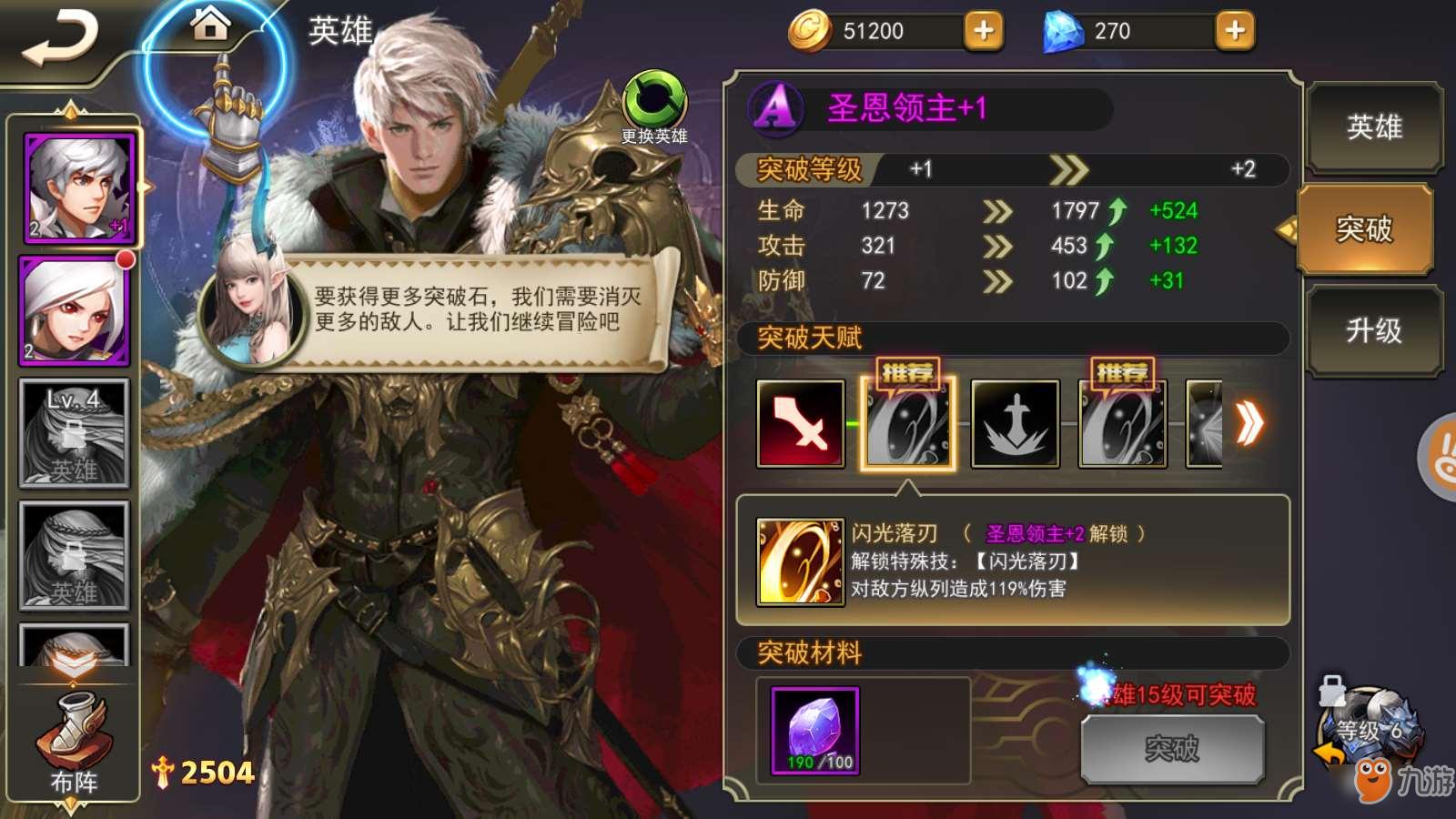 女神联盟2黑暗骑士技能有哪些 黑暗骑士技能一览