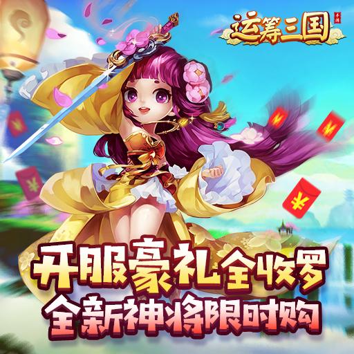 重磅来袭《新激萌无双》3月15日全平台开测!