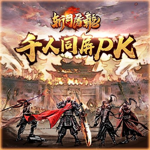 PK何惧《斩月屠龙》战力提高秘诀之羽翼解析