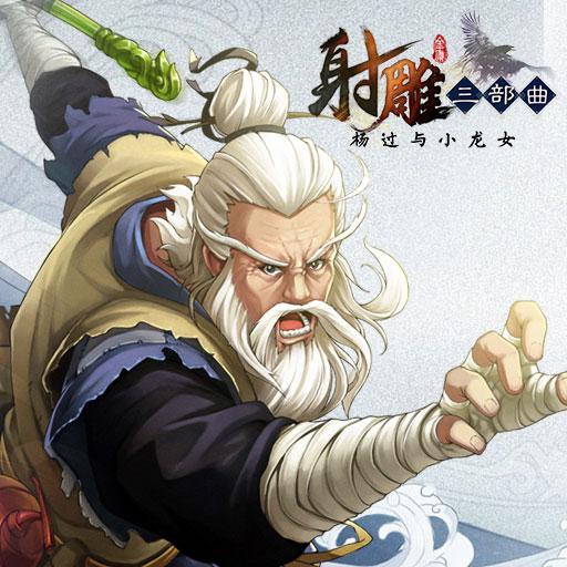 《射雕三部曲杨过与小龙女》攻城战玩法介绍