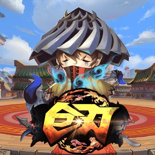 颠覆经典Q版三国《巨刃》3月13日10点首发!