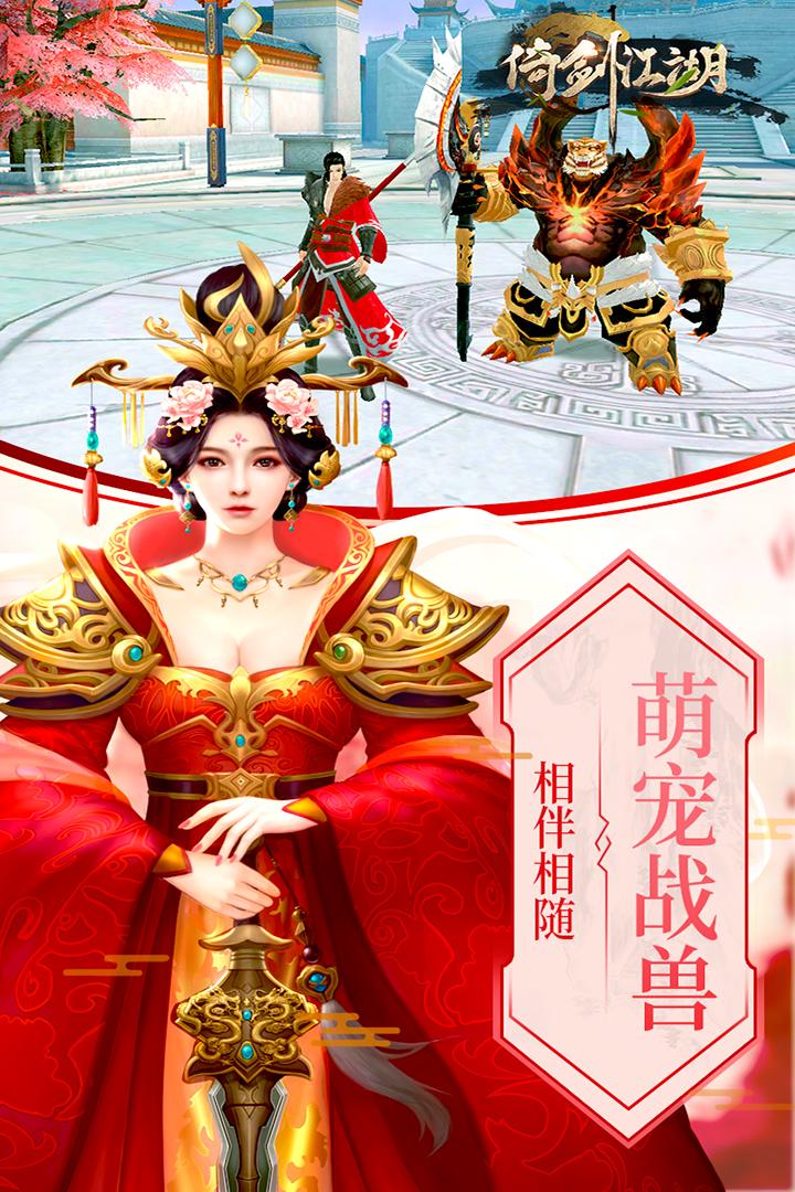 倚剑江湖 V3.00.36 安卓版截图4