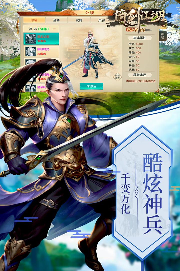 倚剑江湖 V3.00.36 安卓版截图2