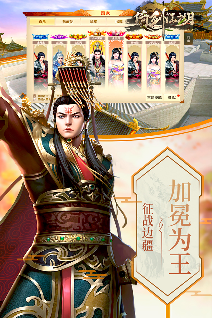 倚剑江湖 V3.00.36 安卓版截图1