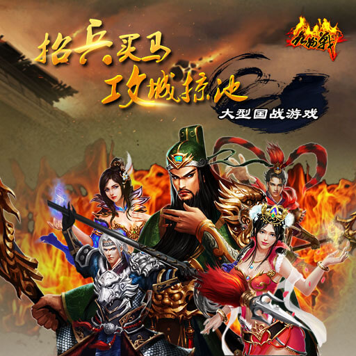 《三国志之九州战》游戏特色