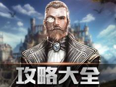《帝国英雄》攻略:英雄升级