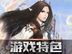 《部落传奇》游戏特色介绍