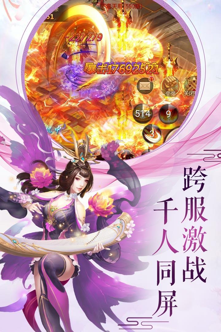 剑指江湖 V30.3020.3 安卓版截图5