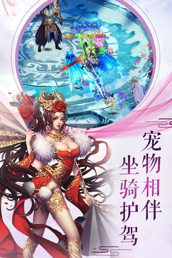 剑指江湖 V30.3020.3 安卓版截图4
